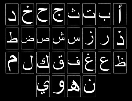 El alfabeto árabe sobre un fondo negro. Se lee de derecha a izquierda. Foto de archivo
