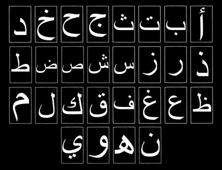 arabische letters: Het Arabische alfabet op een zwarte achtergrond. Van rechts naar links worden gelezen. Stockfoto