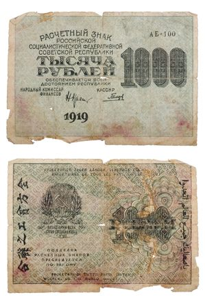 object on white - RUSSIA - CIRCA 1919 a banknote of 1000 rubles photo