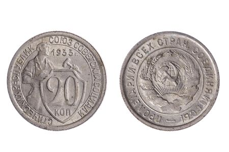 object on white - Russia coins close up photo