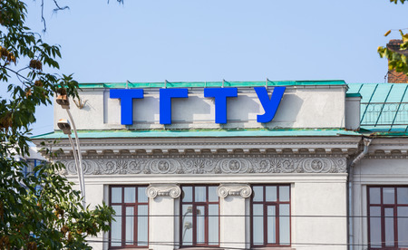technical university: Russia. Tambov State Technical University (TGTU). Fragment