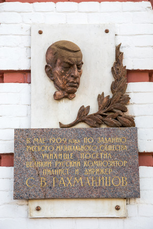 named: TAMBOV, RUSSIA - SEPTEMBER 13, 2014: Sculpture on the facade. Tambov State Musical Pedagogical Institute named Sergei Rachmaninoff (Rachmaninoff Music School)