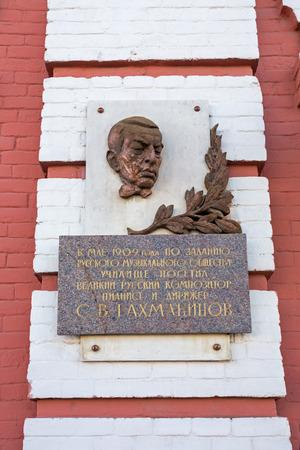 pedagogical: TAMBOV, RUSSIA - SEPTEMBER 13, 2014: Sculpture on the facade. Tambov State Musical Pedagogical Institute named Sergei Rachmaninoff (Rachmaninoff Music School)