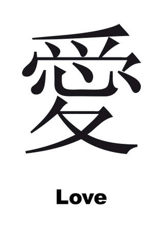 japanese culture: Love hieroglyph