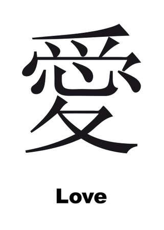 japanese symbol: Love hieroglyph