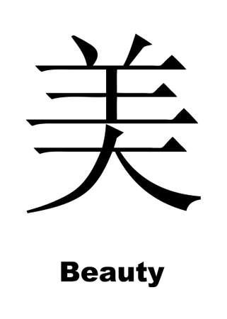 hieroglyph: Beauty hieroglyph Illustration