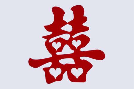 Este es un signo simbólico de bodas llamado Doble Felicidad, este símbolo se utiliza ampliamente en chino Bodas.  Foto de archivo - 868526