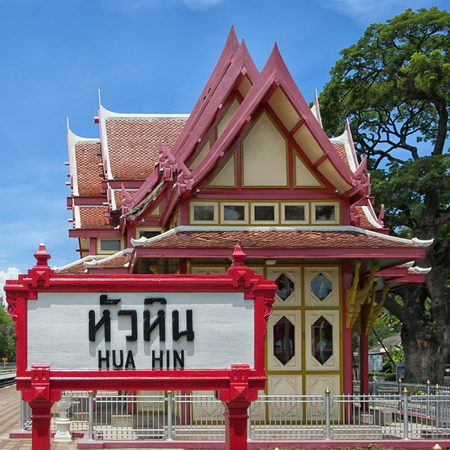 An image of the Hua Hin train station in Thailand. With selective focus on the station sign.