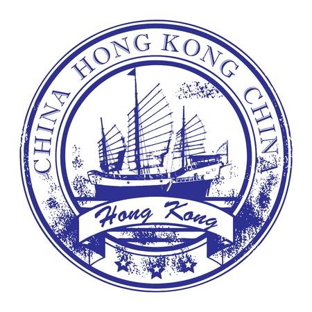timbre voyage: Tampon en caoutchouc grunge avec le navire et le mot de Hong Kong, la Chine à l'intérieur
