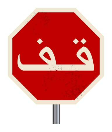 instruct: Stop Sign in Arabic Illustration