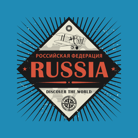 discover: Stamp or vintage emblem with text Russia, Discover the World, vector illustration