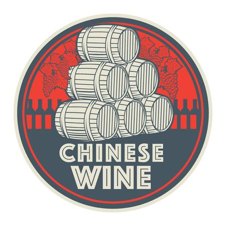 Vintage wine label or stamp of Chinese Wine vector illustration