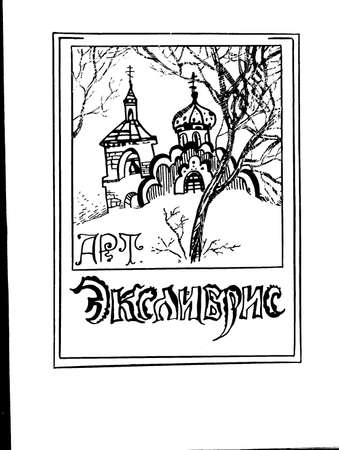 cathedrals: Religious building.Ancient temple in Russia. Illustration.