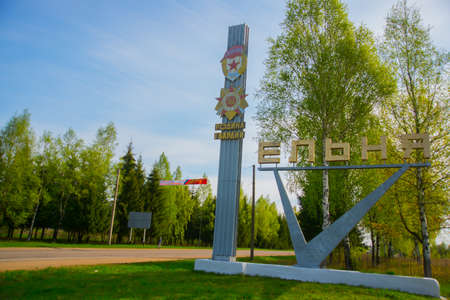 YELNYA, SMOLENSK OBLAST, RUSSIA - MAY 9, 2015: a sign with the name of the city before entering the city of Yelnya in the Smolensk region 報道画像