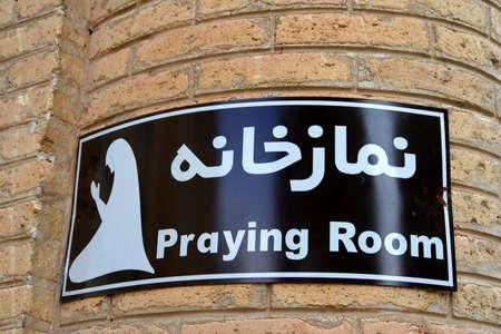 Sign indicating way to praying room in Iran photo