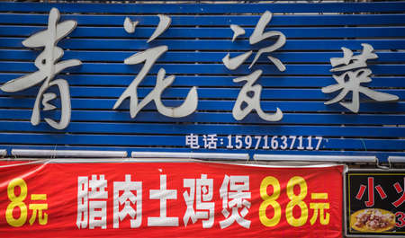 Yichang, China - August 2019 : Blue big street signboard for local restaurant or shop with the white chinese characters