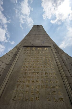 yat: sun yat-sen monument in yuexiu park in guangzhou, china Stock Photo