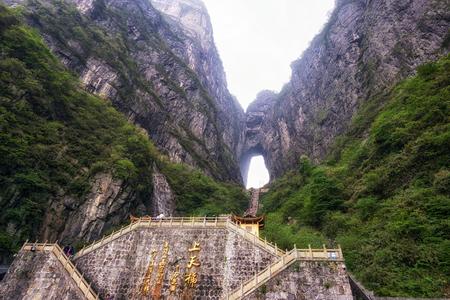 tianmen cave or heavens door. a large water eroded hole between the two peaks. Taken in tianmen mountain national park in zhangjiajie, china