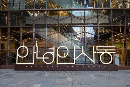 Anyoung Insadong Mall main entrance logo taken in Insadong area in Seoul, South Korea. Editorial