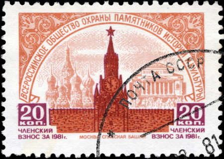 USSR - CIRCA 1981: A stamp printed USSR, Spasskaya Tower of Moscow, inscription