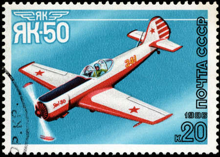 USSR - CIRCA 1986: A stamp printed in USSR shows the Aviation Emblem Yak and aircraft with the inscription Jak-50, 1981 , circa 1986