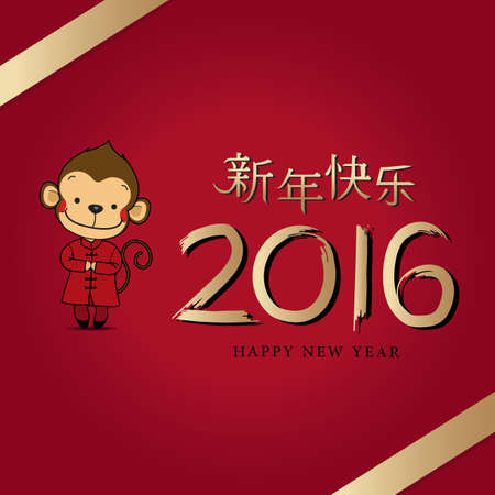 asian cartoon: Chinese  new year 2016, year of the monkey.