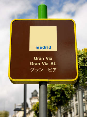 infomation: Infomation signal in an european city  Madrid  Vertical format Stock Photo