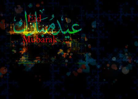 Eid Greeting Glow