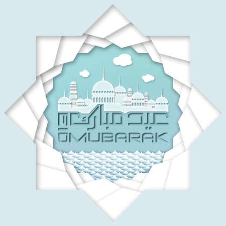 Eid Greeting Card Cutout