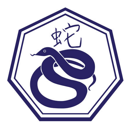 snake calligraphy: Chinese Zodiac Year of The Snake Icon