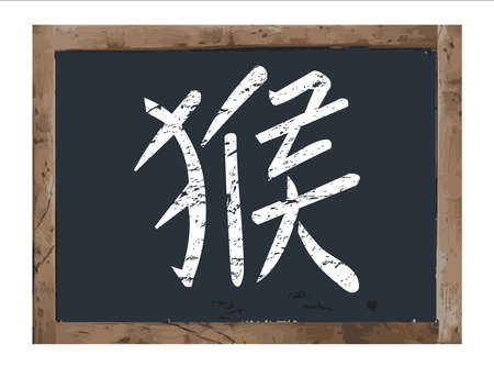 school bills: Blank Antique Blackboard Chinese Calendar Year of the Monkey