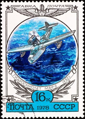 USSR - CIRCA 1978: postage stamp shows hydroplane