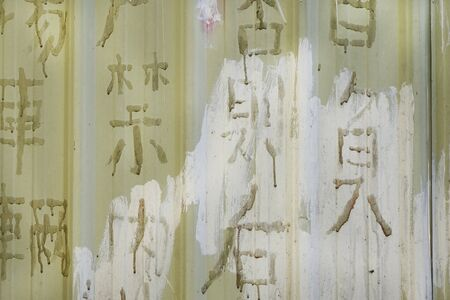 light green background: Light green background with chinese signs outdoor Stock Photo