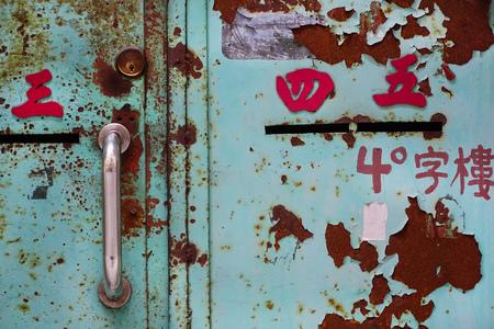 turqoise: Old rusty turqoise Chinese Door