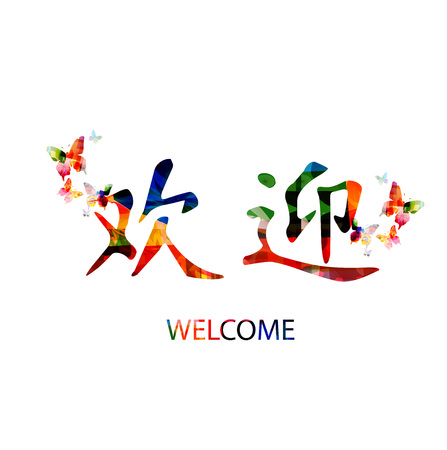 Chinese symbols for welcome Çizim
