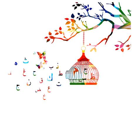 アラビアのイスラム書道シンボル ベクトル イラスト カラフルな開いている鳥かご。教育のためのアラビア語のアルファベットのテキスト デザイン