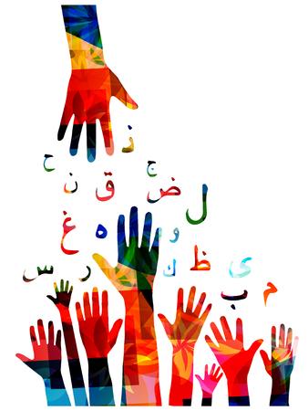 Mains humaines colorées avec des symboles de calligraphie islamique arabe