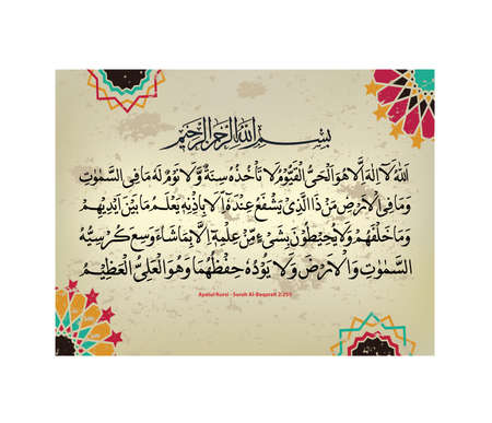 Ayat ul Kursi (Surah Al-Baqarah-255). Arabic Calligraphy means Allah, there is no deity except Him, the ever-living, the sustainer of all existence