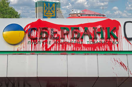 Dnepropetrovsk, Ukraine - March 17, 2017: Protest against the sberbank of the country of the aggressor of Russia