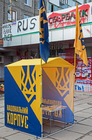 imperialism: Dnipro, Ukraine - March 17, 2017 Protest against bank of country aggressor of Russia. Inscription on poster Attention, this is bank of aggressor country it will be closed. Take away their money urgently Editorial