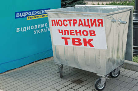 Dnepropetrovsk, Ukraine - October 05, 2015: Symbolic dumpster which have to throw the old communist, corrupt functionary and thieves authority 報道画像