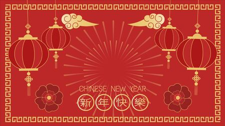 Happy Chinese New Year Festival, The prosperity of the Chinese, Banner, postcard Standard-Bild