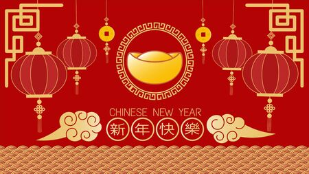 Happy Chinese New Year Festival, The prosperity of the Chinese, Banner, postcard, (Chinese translate - Happy chinese new year)