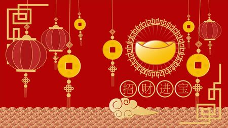 Animation Happy Chinese New Year Festival, The prosperity of the Chinese, Banner, postcard, (Chinese translate - fortune)