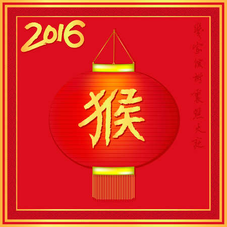 hieroglyphs: Chinese zodiac. 2016 year of the monkey. Chinese Calligraphy. Contains hieroglyphs Good luck this year.  Illustration