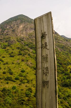 lantau: Percorso di saggezza Lantau Island Archivio Fotografico
