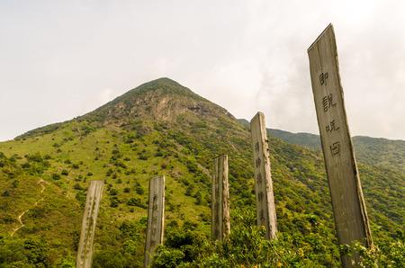lantau: Wisdom Path Lantau Island Stock Photo