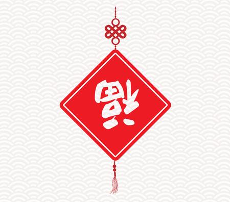 fortuna: Chinese New Year Greeting