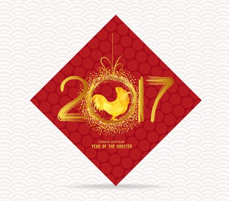 snake calligraphy: Chinese New Year 2017 rooster greeting card background