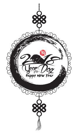 Oriental Happy Chinese New Year Element. Year of dog (hieroglyph: Dog)